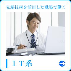 求職者_IT