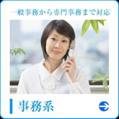 求職者_事務