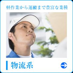 求職者_物流
