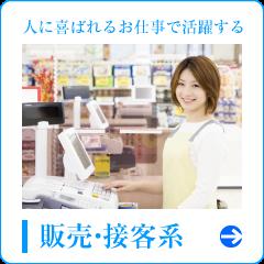 求職者_販売接客
